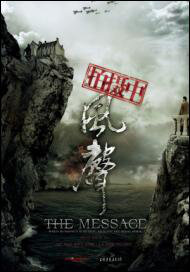 The Message movie poster
