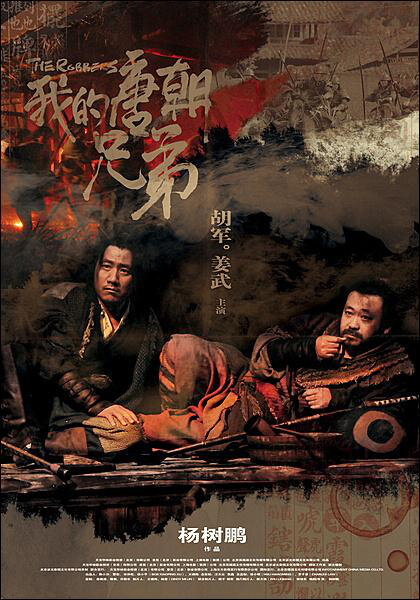 The Robbers Movie Poster, 2009, Actor: Hu Jun, Chinese Movie