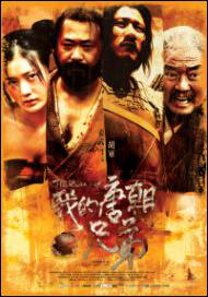 The Robbers Movie Poster, 2009, Hu Jun, Jiang Wu