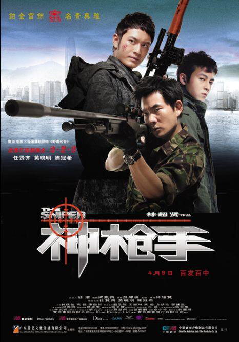 The Sniper Movie Poster, 2009, Actor: Huang Xiaoming, Hong Kong Film