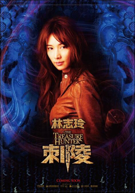 The Treasure Hunter Movie Poster, 2009, Actress: Lin Chi-Ling, Hot Picture, Taiwanese Film