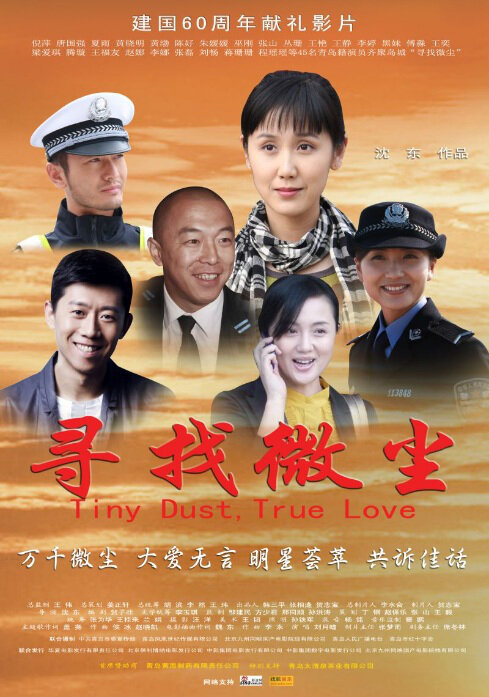 Tiny Dust, True Love Movie Poster, 2009, Actor: Huang Xiaoming, Chinese Film