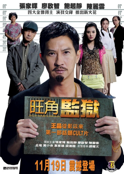 To Live and Die in Mongkok Movie Poster, 2009, Actor: Nick Cheung Ka-Fai, Hong Kong Film