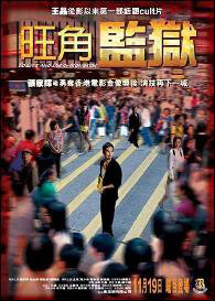 To Live and Die in Mongkok Movie Poster, 2009