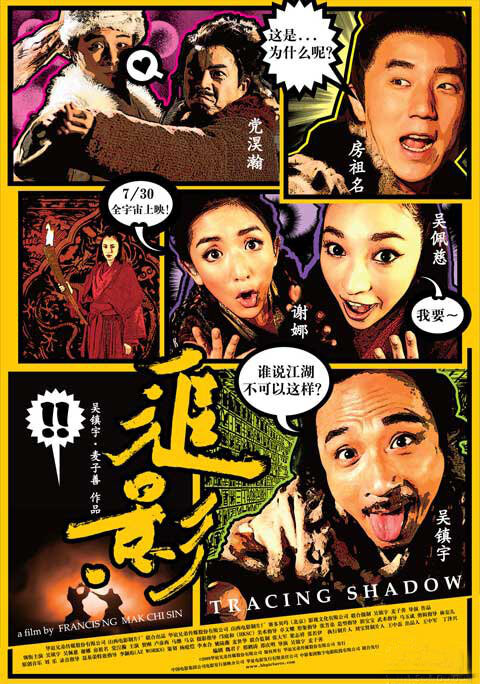 Tracing Shadow Movie Poster, 2009, Actor: Jaycee Chan Jo-Ming, Pace Wu, Hong Kong Film