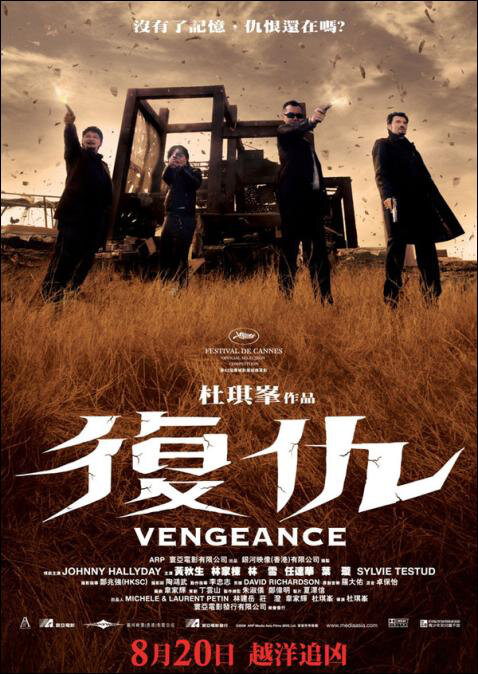 Vengeance Movie Poster, 2009, Anthony Wong, Gordon Lam, Simon Yam, Lam Suet