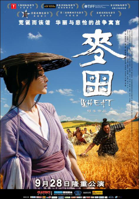 Wheat Movie Poster, 2009, Fan Bingbing,  Huang Jue
