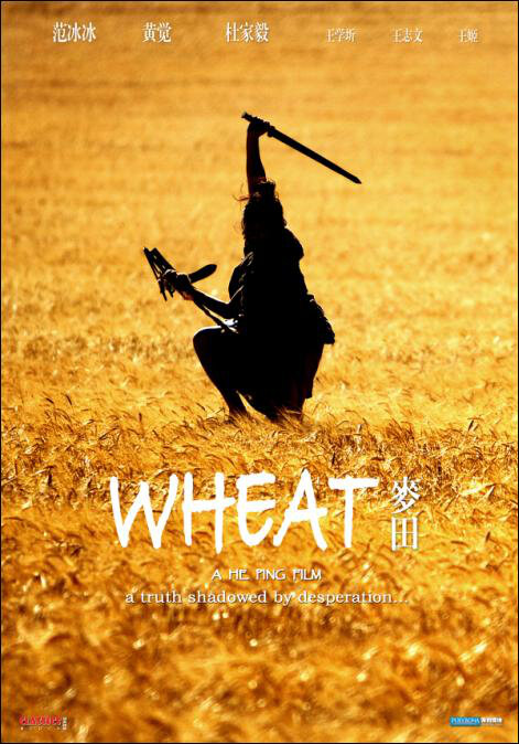 Wheat Movie Poster, 2009, Huang Jue