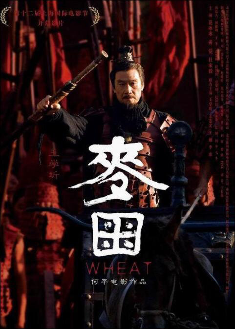 Wheat Movie Poster, 2009, Wang Xueqi