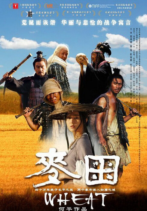 Wheat Movie Poster, 2009, Fan Bingbing, Actor: Wang Zhiwen, Chinese Film