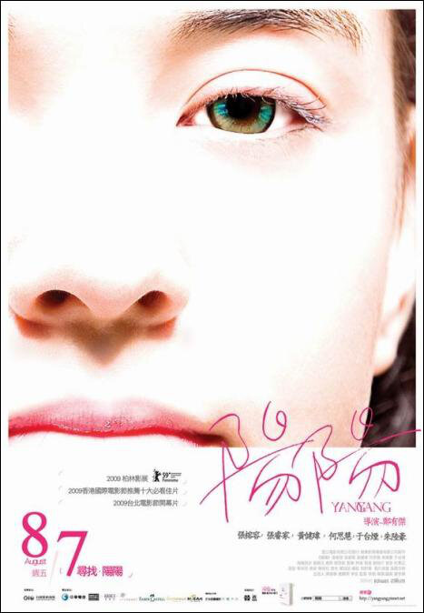 Yang Yang Movie Poster, 2009 Chinese film