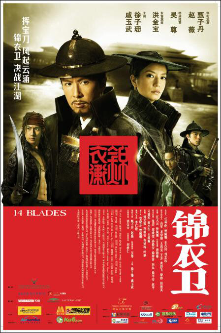 14 Blades movie poster, Kung Fu Movie