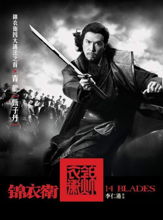 Photos from 14 Blades (2010) - 5 - Chinese Movie