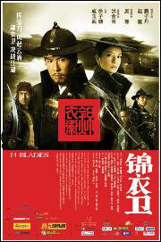 14 Blades movie poster, 2010, Chinese Action Movie