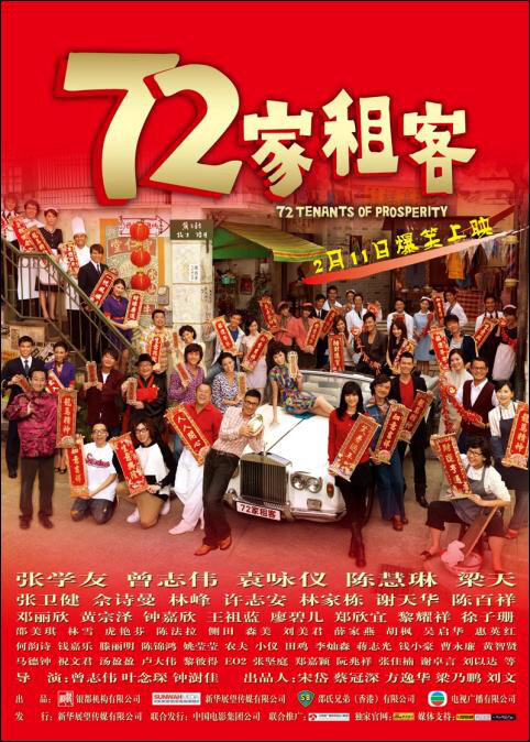 72 Tenants of Prosperity Movie Poster, 2010, Jacky Cheung, Stephy Tang, Anita Yuen