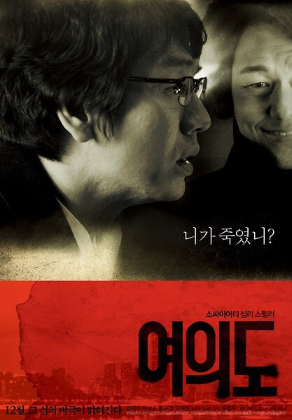 A Friend in Need Movie Poster, 2010, Film