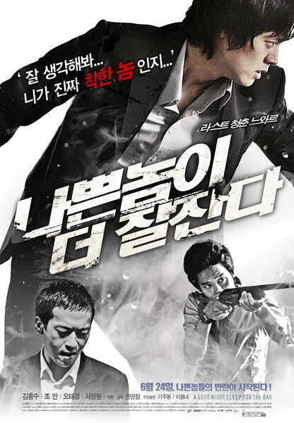 A Good Night Sleep for the Bad Movie Poster, 2010, Film