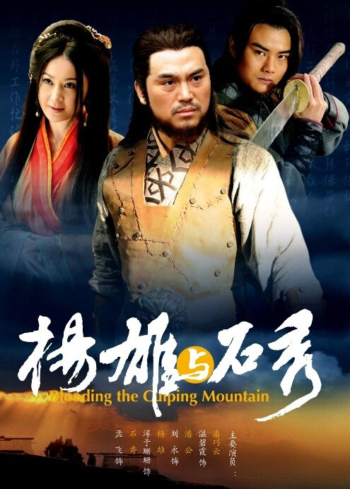 Bleeding the Cuiping Mountain movie poster, 2010 Chinese action movie