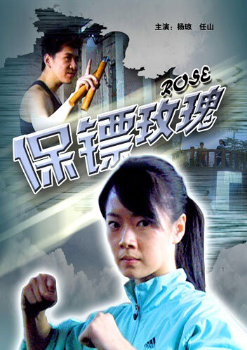 Bodyguard Rose movie poster, 2010 Chinese film