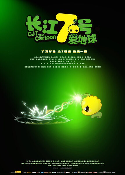 CJ7 2 Movie Poster, 2010, Hong Kong Film