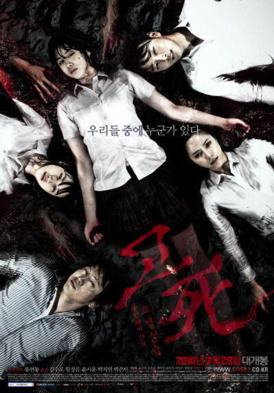 Death Bell 2 Movie Poster, 2010, Film