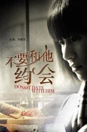 Do Not Date with Him Movie Poster, 2010 Chinese film