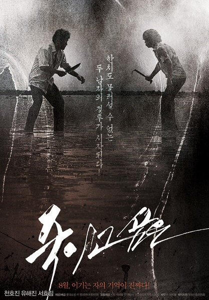 Enemy at the Dead End Movie Poster, 2010, Film