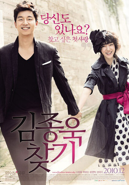 Finding Mr. Destiny Movie Poster, 2010, Film