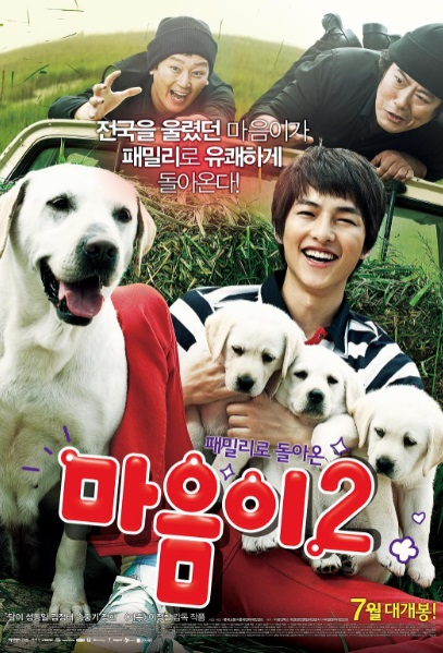 Hearty Paws 2 Movie Poster, 心心历险记2 2010 Chinese film