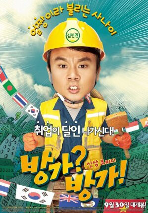He's on Duty Movie Poster, 2010, Film