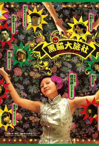 Hotel Blackcat movie poster, 2010 Taiwan film