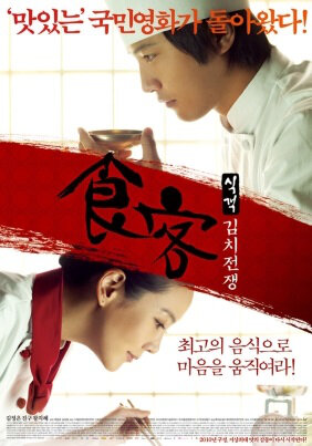 Le Grand Chef 2: Kimchi Battle Movie Poster, 2010, Film