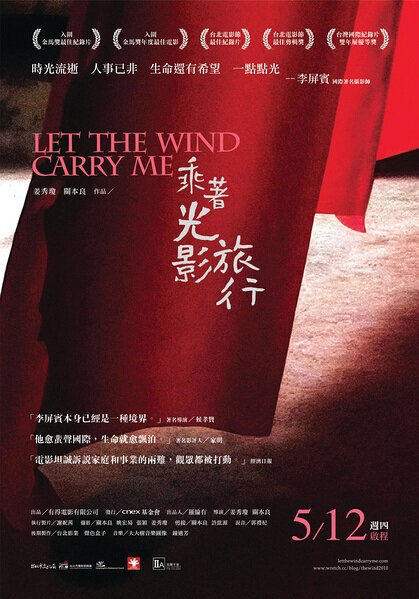 Let the Wind Carry Me movie Poster, 2010