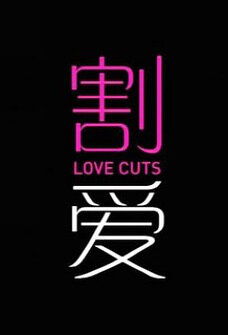 Love Cuts Movie Poster, 2010 Singapore movie