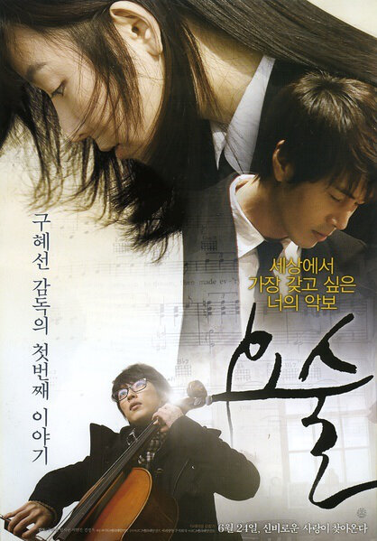 Magic Movie Poster, 2010, Film