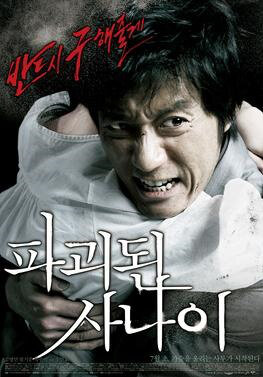 Man of Vendetta Movie Poster, 2010, Film