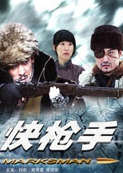 Marksman movie poster, 2010 Chinese film
