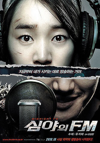 Midnight FM Movie Poster, 2010, Film