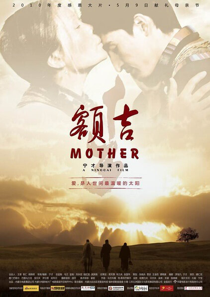 Mother Movie Poster, 2010 China Movie