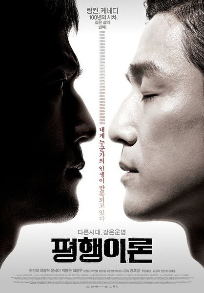 Parallel Life Movie Poster, 2010, Film