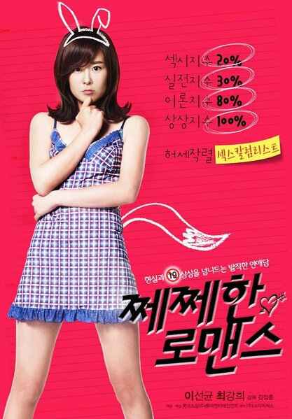 Petty Romance Movie Poster, 2010, Film
