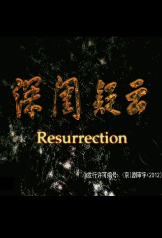Resurrection Movie Poster, 深闺疑云 2010 Chinese Movie