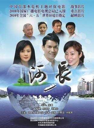 River Director Poster, 2010