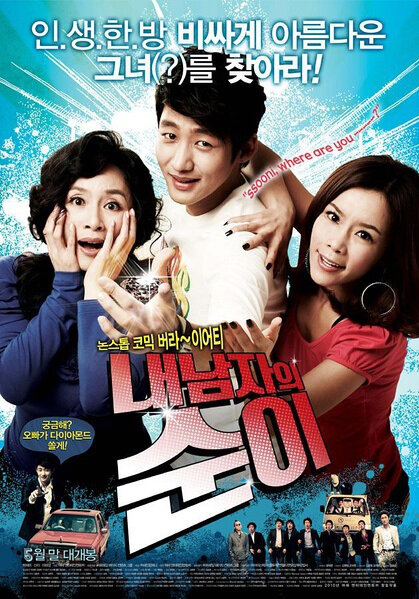Sooni, Where Are You? Movie Poster, 2010, Film