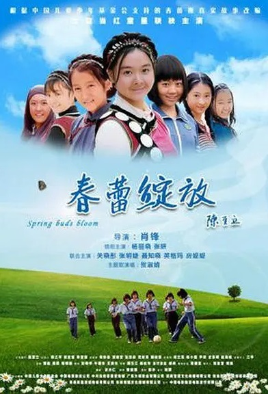 Spring Buds Bloom Movie Poster, 春蕾绽放 2010 Chinese film