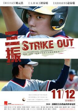 Strike Out movie Poster, 2010 Taiwan film
