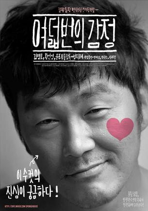 The 8 Sentiments Movie Poster, 2010, Film