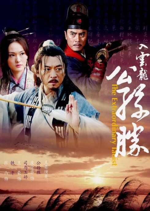 The Extraordinary Taoist movie poster, 2010 Chinese action movie