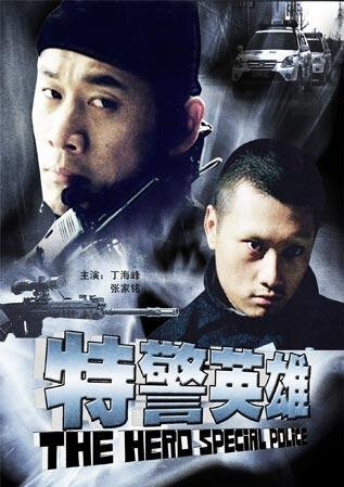 The Hero Special Police Movie Poster, 2010 Chinese film