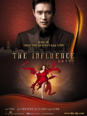 The Influence Movie Poster, 2010, Film